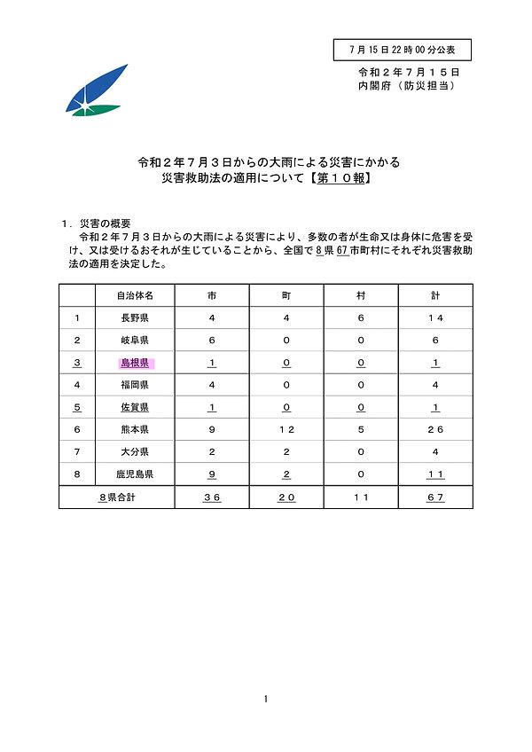 災害救助法適用地域_1.jpg