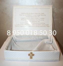 корзины для крещения на прокат