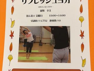 小山市ヨークカルチャーセンター(イトーヨーカ堂)にてリフレッシュヨガクラス♡