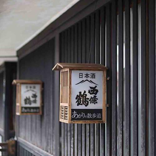 Saijyo Sake Town