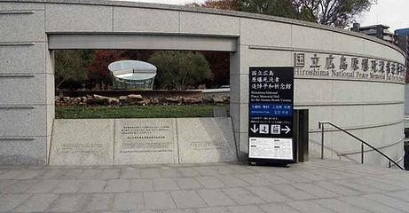 Hiroshima National Peace Memorial Hall