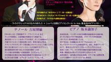 2014年11月2日(日) 奈良県大芸術祭 - 魅惑の美声と、正統派クラシックピアノの共演