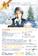 2014年12月13日(土)クリスマスコンサート 『くらすわ』養命酒製造株式会社