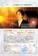 2015年1月18日(日) かたくら諏訪湖ホテル 古屋博敏ニューイヤーコンサート
