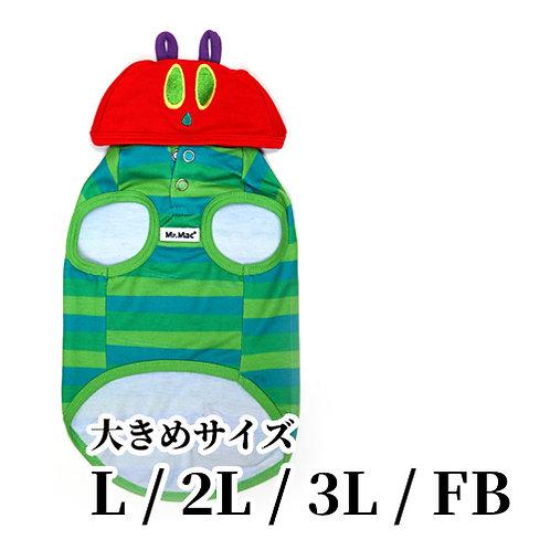 はらぺこあおむし/着ぐるみ L~FB
