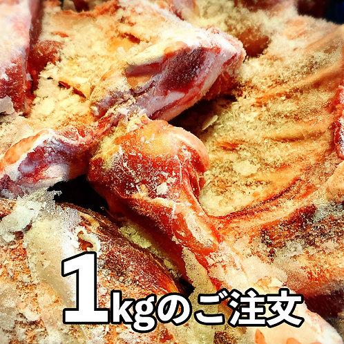 ラムボーンミックス 1kg