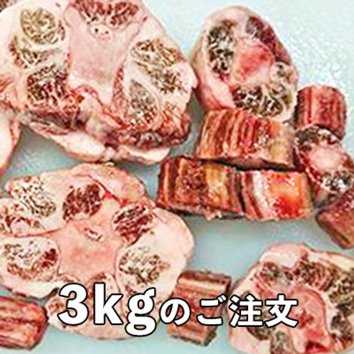 国産牛テール2~3cmカット 3kg