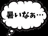 hukidasi_03.png