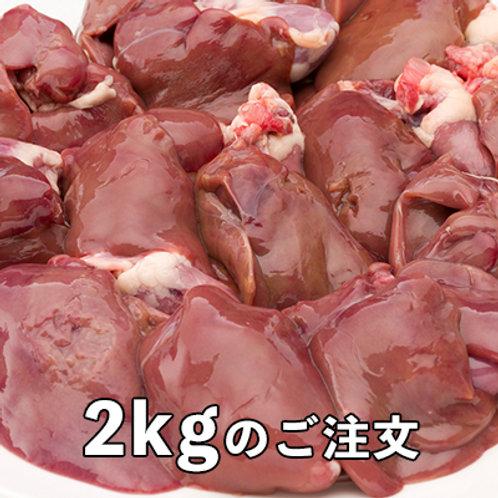 鶏レバーハート付き 2kg