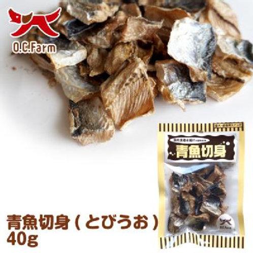 犬 おやつ 青魚切身(とびうお) 40g
