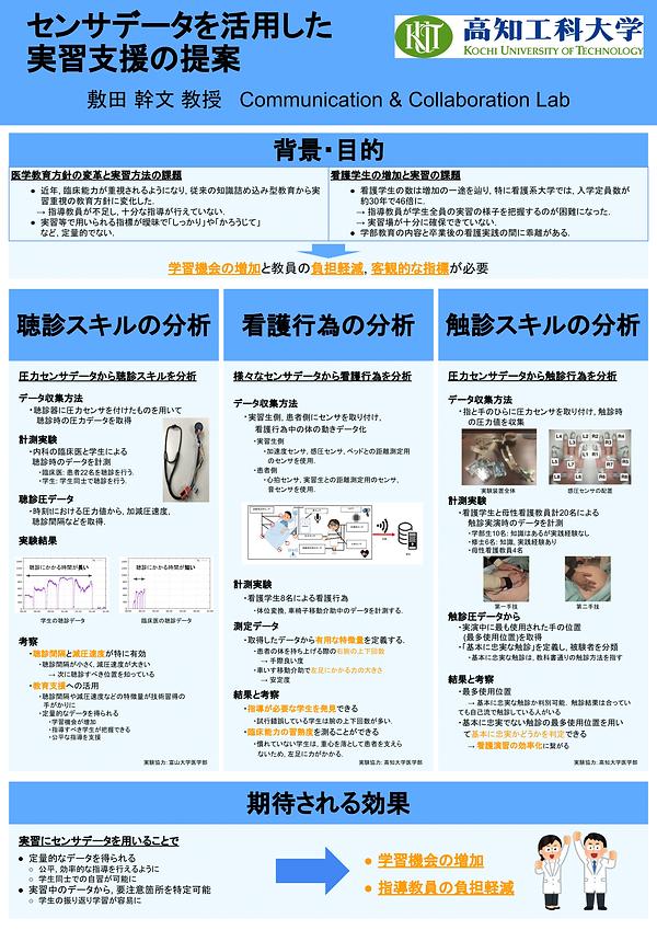 医療班ポスター(チェック済)-1.png