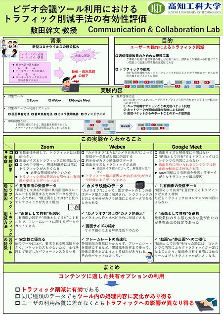 poster_videoConferenceTool.pdf-_3_.png