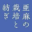亜麻の栽培と紬.png