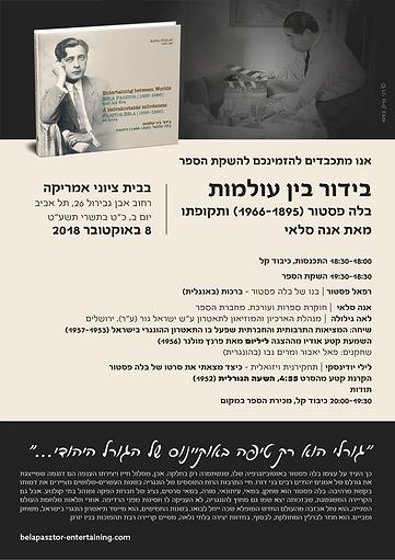 Pasztor_Bela_Tel Aviv_Invite_Poster_Fina