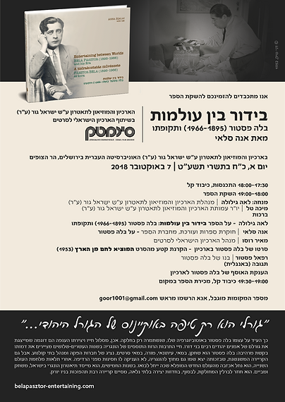 Pasztor_Bela_Jerusalem_Invite_Poster_03-