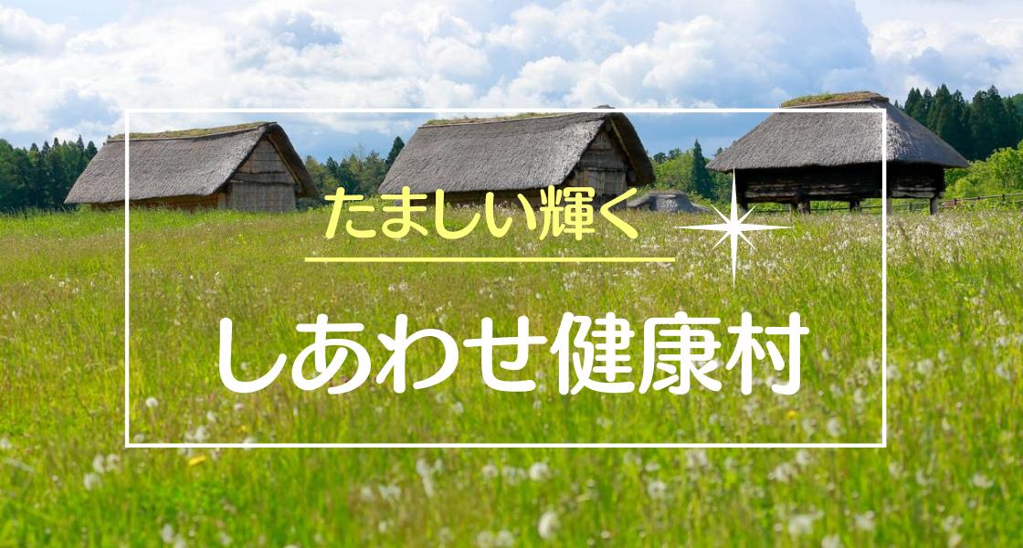 しあわせ健康村.png