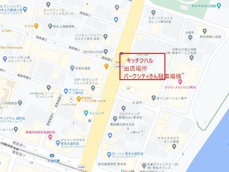 ☆キッチンハル号本格稼働決定☆