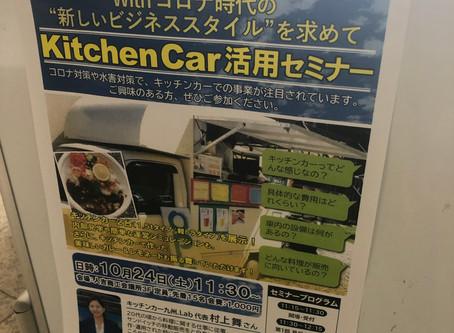 キッチンカー活用セミナーin人吉☆