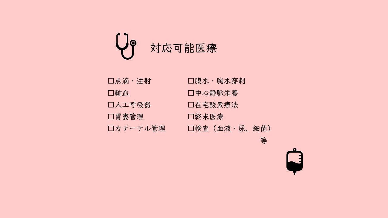 対応可能医療.JPG