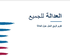 Justice for All: Full Report (Arabic)
