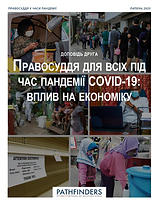 Justice in a Pandemic 2_Ukrainian_Thumbn