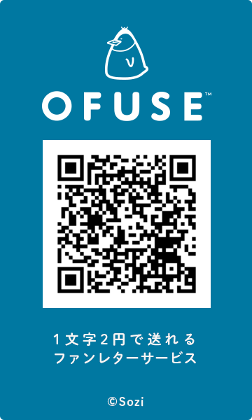 ofuse_poster_2