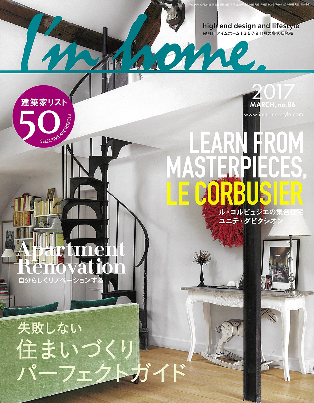 imhome201703_cover
