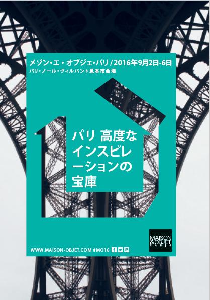 メゾン・エ・オブジェ・パリ2016年9月展/開催及び事前登録のご案内