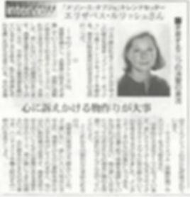sennkenn記事.jpg