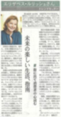 20191002日経MJ.jpg