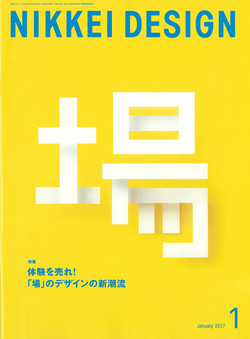 nikkei_cover