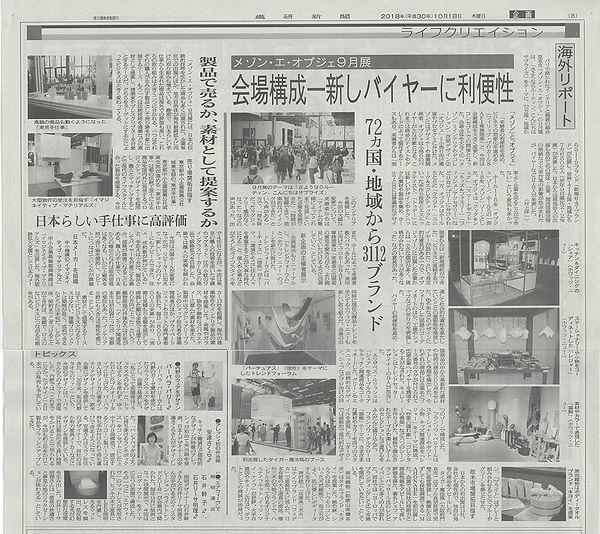 MO繊研新聞1018.jpg