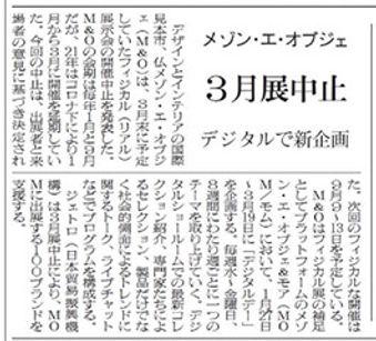 MO繊研新聞.jpg