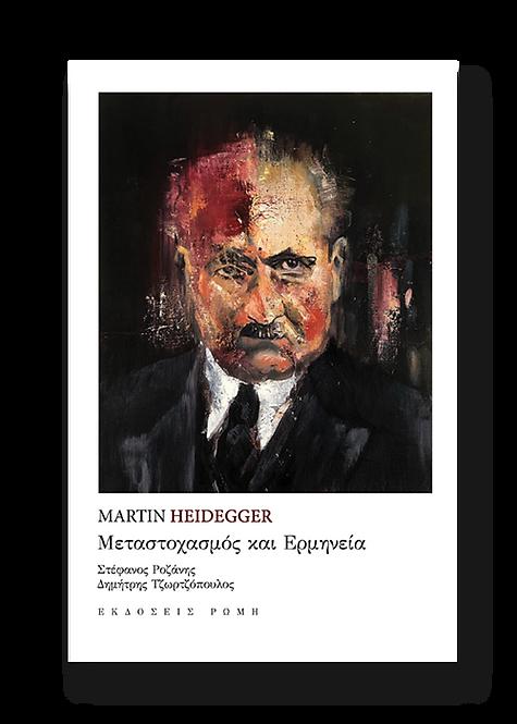 Martin Heidegger - Μεταστοχασμός και Ερμηνεία
