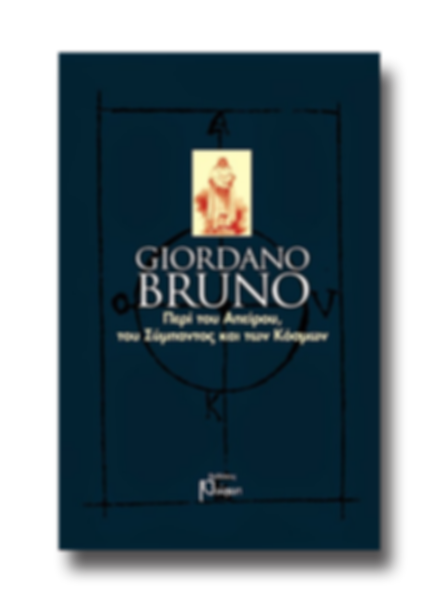 Giordano Bruno.png