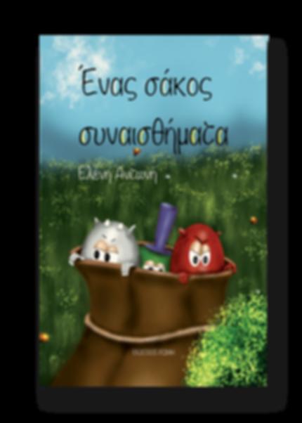 Ένας σάκος συναίσθηματα - Ελένη Αντωνή.p