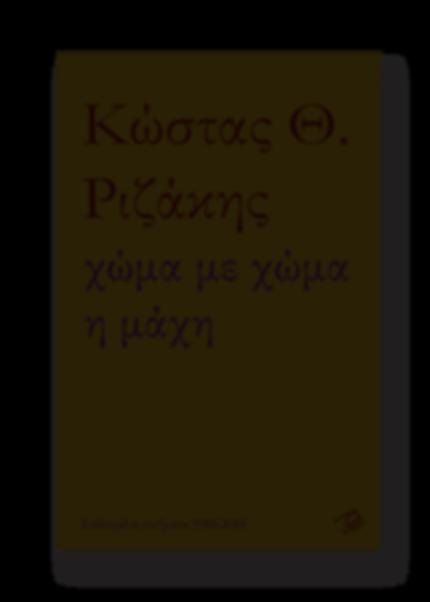 Χώμα με χώμα η μάχη - Κώστα Θ. Ριζάκης.p