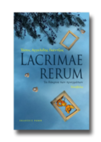 Lacrimae Rerum.png