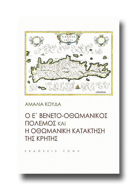Ο Ε΄ Βενετο-Οθωμανικός Πόλεμος και η οθωμανική κατάκτηση της Κρήτης
