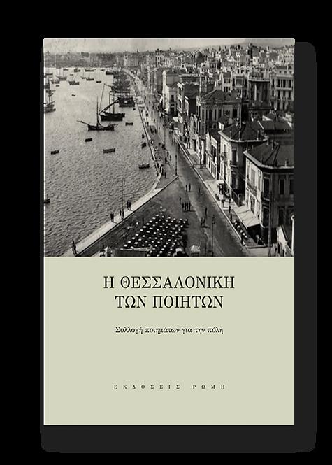 Η Θεσσαλονίκη των ποιητών