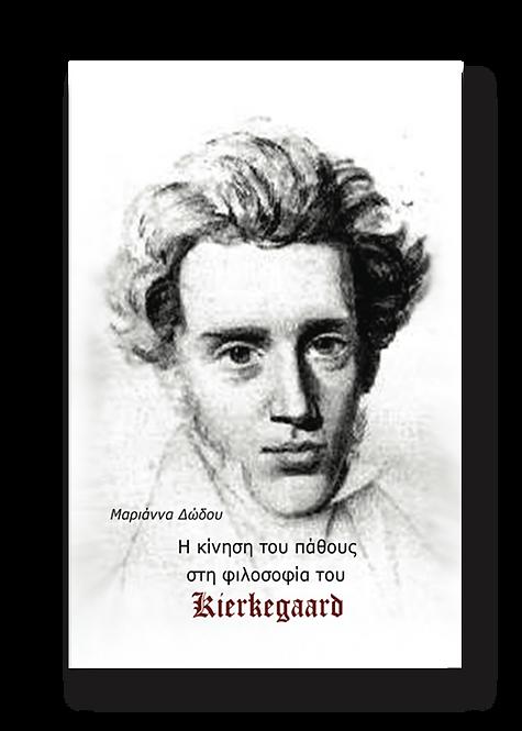 Η κίνηση του πάθους στη φιλοσοφία  του Kierkegaard