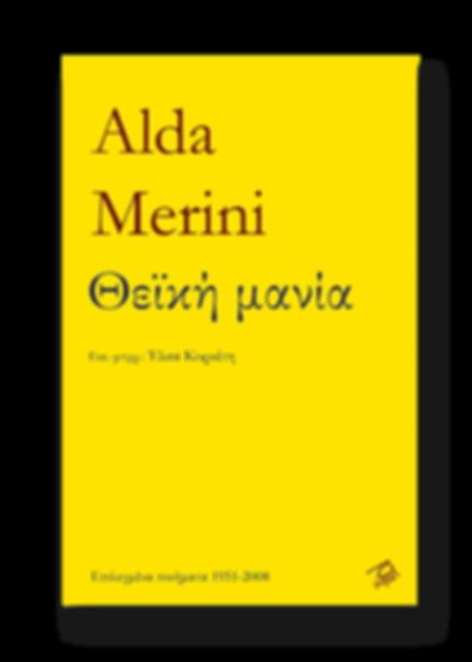 Alda Merini - Θεϊκή μανία.png