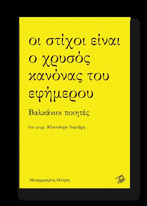 οι στίχοι είναι ο χρυσός κανόνας του εφήμερου