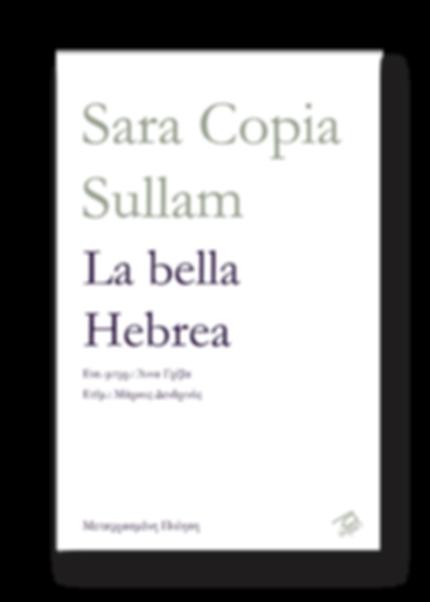 Sara Copia Sullam .png