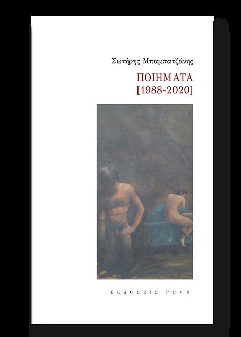 Ποιήματα [1988-2020]