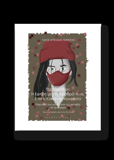 Παραμύθιον:  Η έφηβη με τον ερυθρό πίλο, ήτοι η Κοκκινοσκουφίτσα
