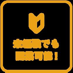 member-merit-01.png