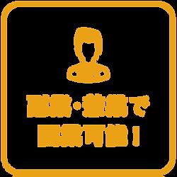 member-merit-02.png