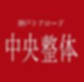 chuo-seitai-logo.png