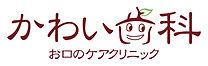 kawaishika.jpg